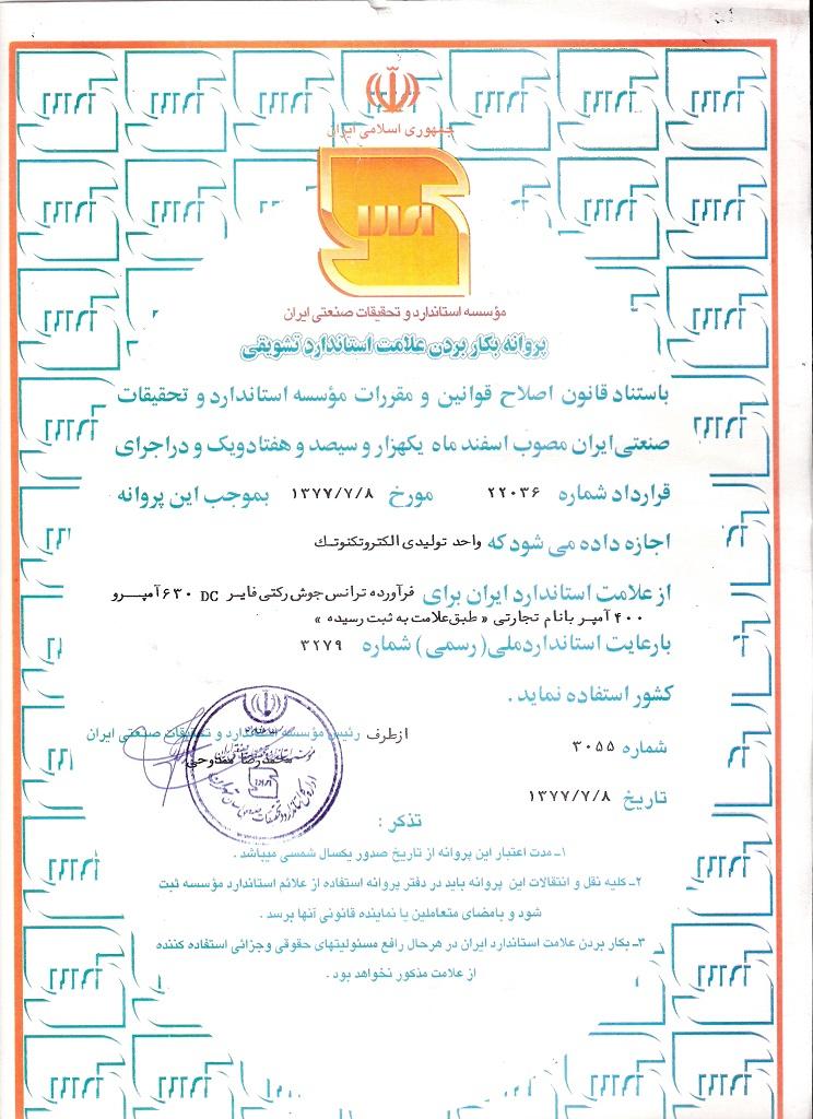 گواهینامه استاندارد به شماره ۳۲۷۹ (ISO-GIDE25) و آزمایشگاه آکرودیتهً همکار اداره استاندارد در زمینه رکتیفایرهای جوش ۴۰۰/۳۶۰