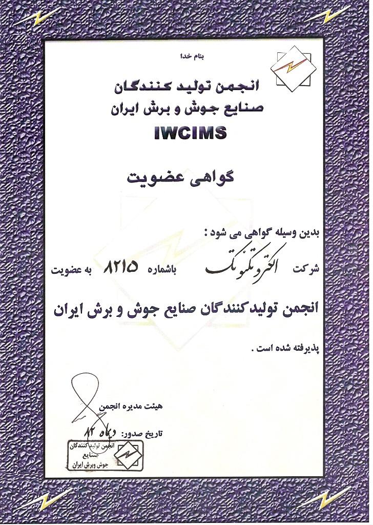 عضو هیات مدیره انجمن جوش سازندگان دستگاههای جوش و برش در ایران (IWCIMS)